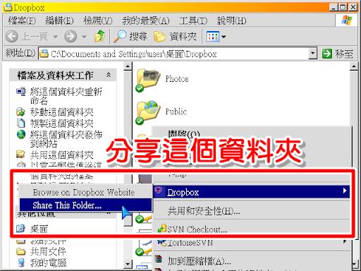 選擇 Dropbox 選項中的分享資料夾功能