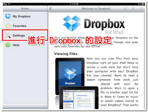 修改 Dropbox 的設定