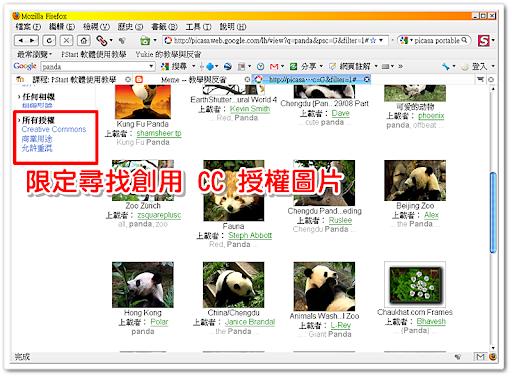 限定祇搜尋創用 CC 授權的圖片