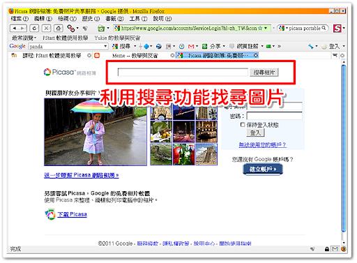 利用 PicasaWeb 搜尋框進行圖片搜尋