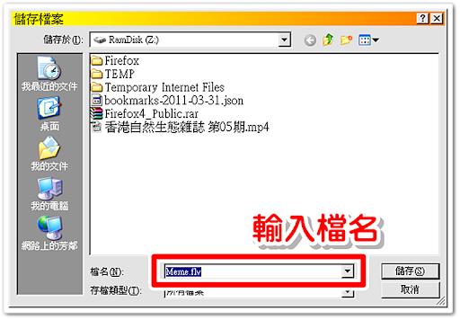 選擇資料夾並輸入檔名即可下載影片