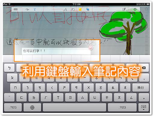 利用鍵盤輸入筆記