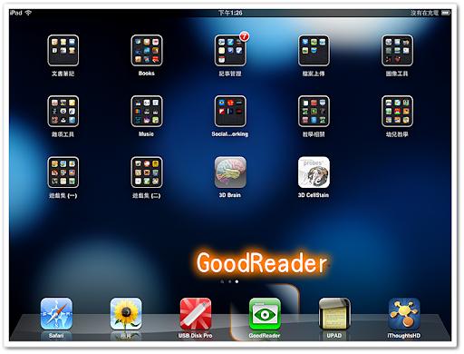 點選 GoodReader