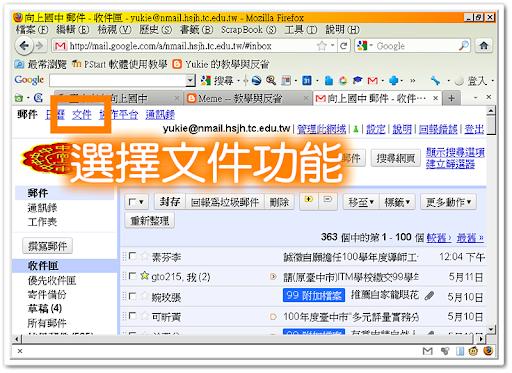 選擇文件 (Google Docs) 功能