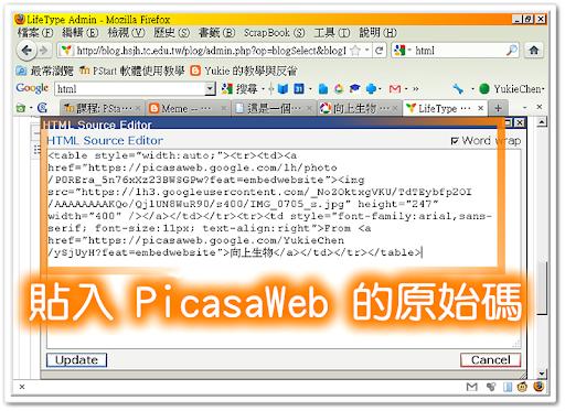在 HTML 原始碼畫面貼入相片網站提供的代碼