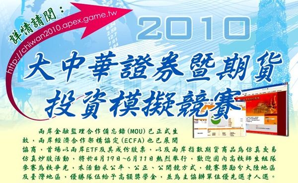 2010大中華證券暨期貨投資模擬競賽