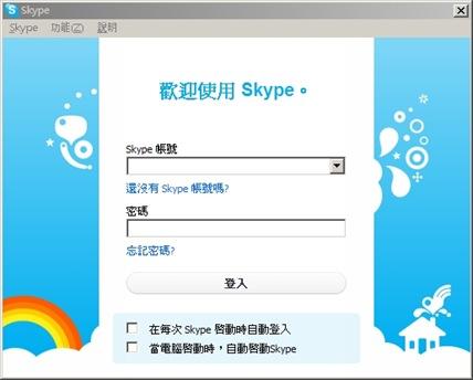 PChome-Skype