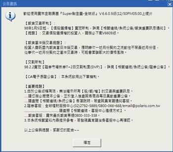 Super點金靈全球版更新6.6.0.9版