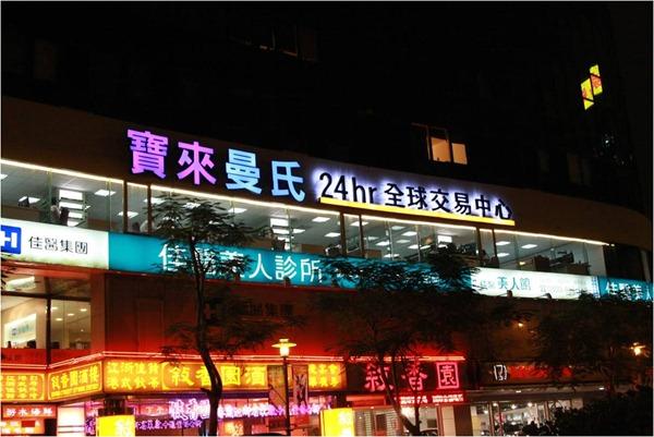 寶來曼氏 24hr 全球交易中心
