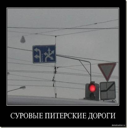 Питерские дороги