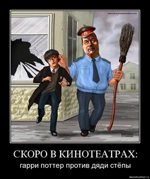 Гарри Поттер и дядя Степа