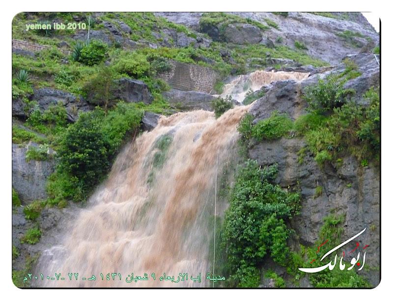 8 شلالات نياجرا إب صيف  شلالات اليمن السعيد  خيال