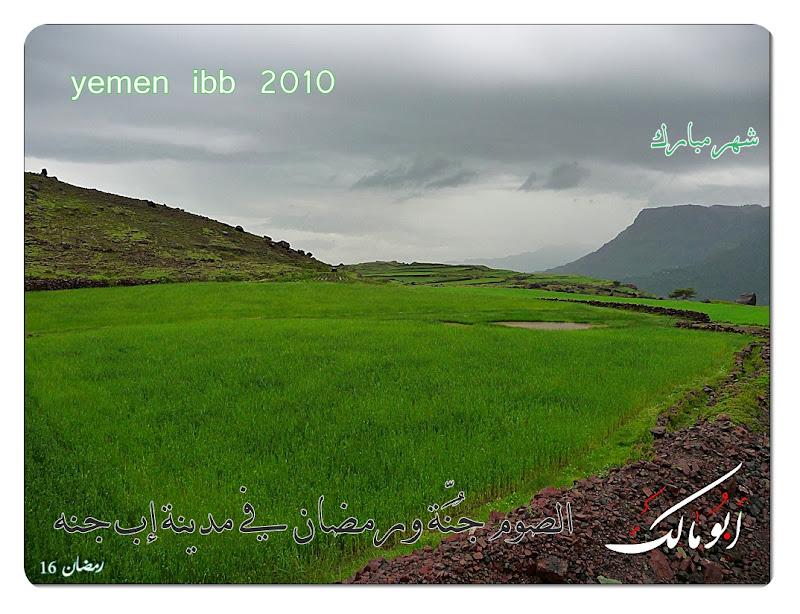 %D8%B1%D9%85%D8%B6%D8%A7%D9%86%20%D8%AC%D9%8F%D9%86%D9%8E%D9%91%D8%A948o لصوم جُنَّة ورمضان في مدينة إب جنه ا روع المناطق في اليمن 2014