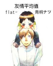 flat_opening