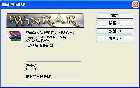 winrar3.80_beta2