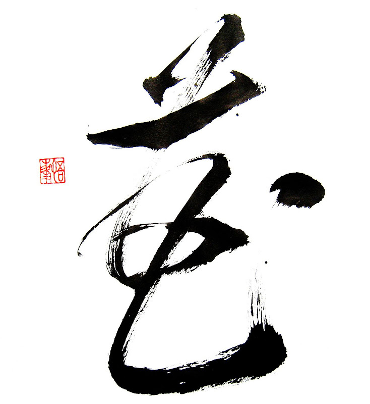 Calligraphy In The View Flower Japanese Calligraphy