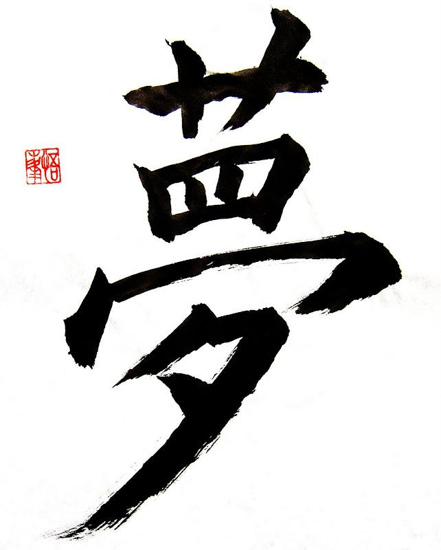Dream Japanese Word Dream Japanese Calligraphy