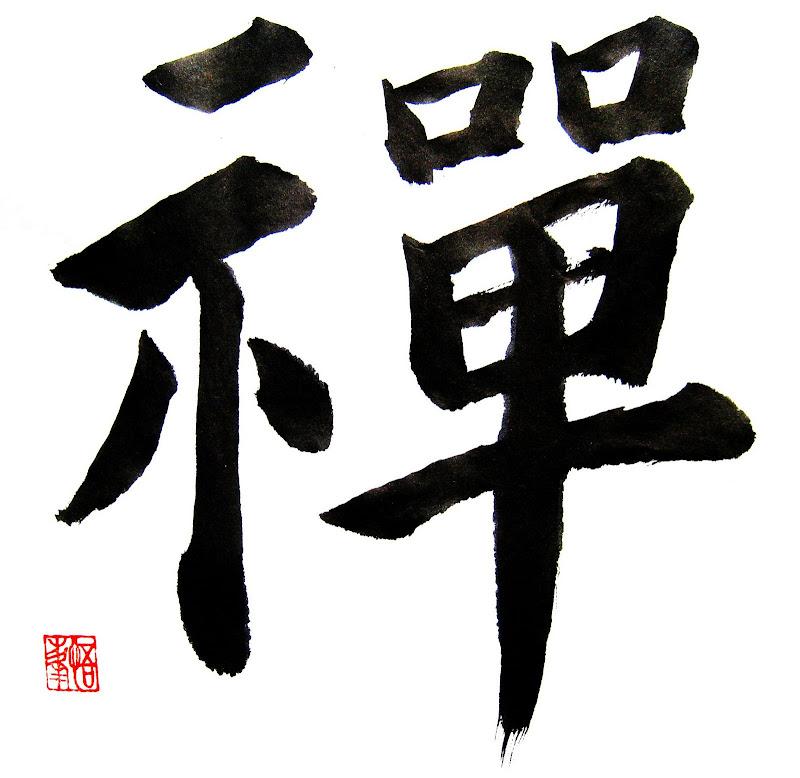 Calligraphy in the view quot zen japanese