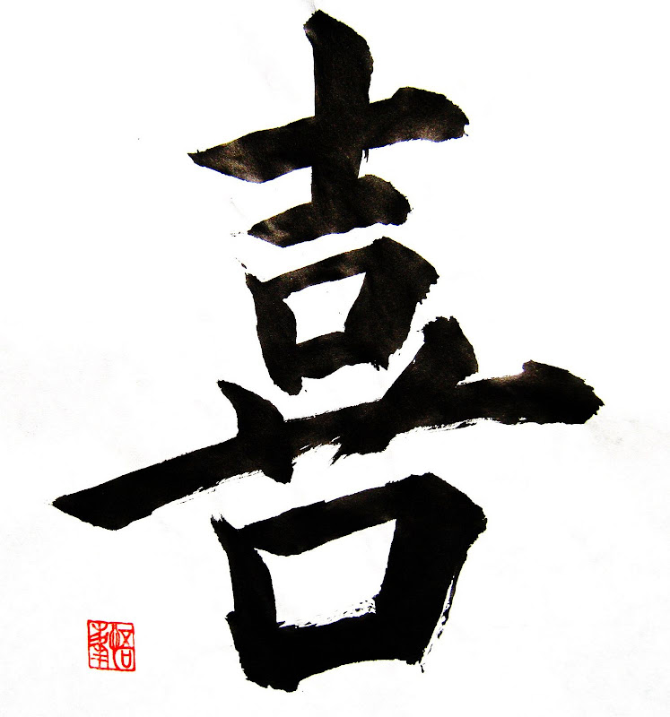Calligraphy in the view quot joy japanese