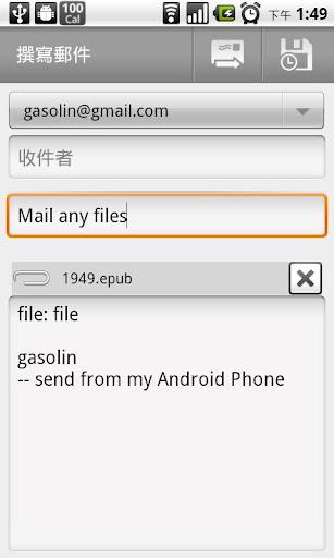 無料生产应用AppのAttachEmailプロ|記事Game