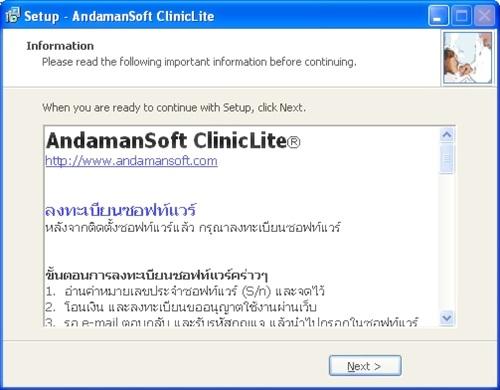 ClinicLite Setup: Inform to register software