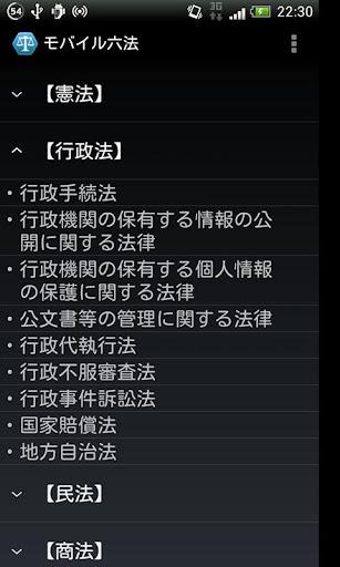 モバイル六法