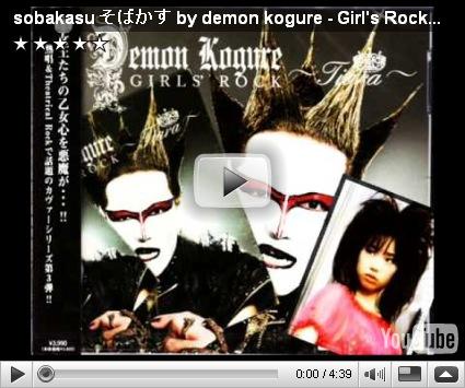 Demon Kogure - Girls' Rock ~Tiara~