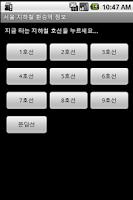 Screenshot of 지하철환승