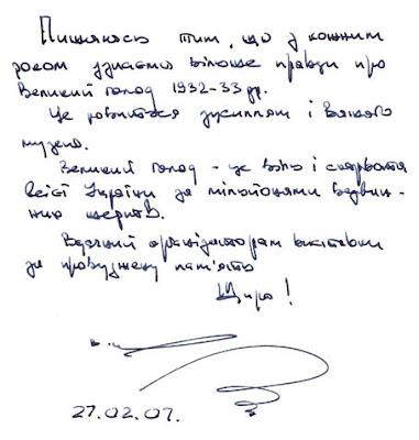 Факсимиле отзывов о музее В.А. Ющенко