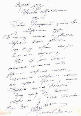 Факсимиле отзывы о музее А.А. Зінченко