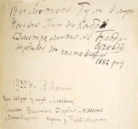 Факсимиле отзывов о музее кобзарей