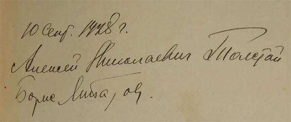 Факсиміле відгуків про музей О.М. Толстого