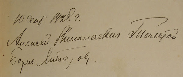 Факсимиле отзывов о музее А.Н. Толстого