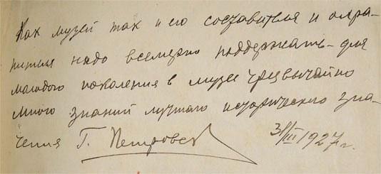 Факсиміле відгуків про музей Г.І. Петровського