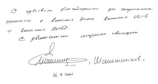 Факсиміле відгуків про музей Є.І. Шапошникова