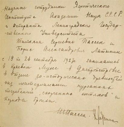 Факсимиле отзывов о музее Б.А. Латынина