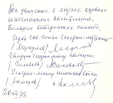Факсимиле отзывов о музее В.И. Меркулова