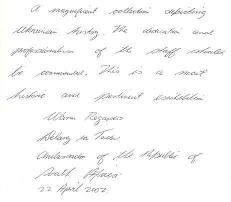 Факсимиле отзывов о музее Дерарея Ван Тандера