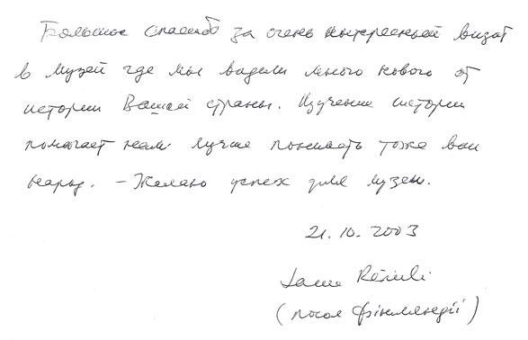 Факсимиле отзывов о музее Лауры Рэйниля
