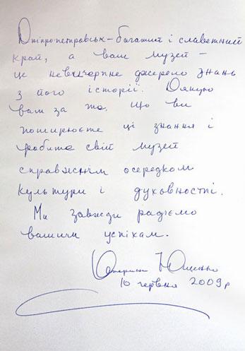 Факсимиле отзывов о музее Е.М. Ющенко