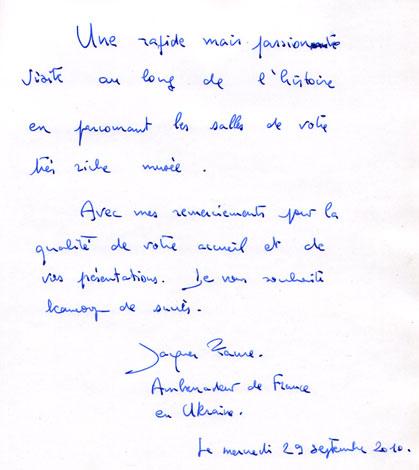 Факсимиле отзывов о музее Жака Фора