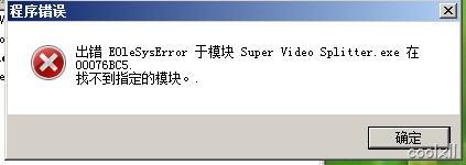 super video splitter