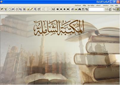 إطلاق النسخة الرسمية الأولى من برنامج المكتبة الشاملة