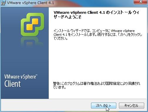 VMware vSphere Client 6.0のインストール(Windows …