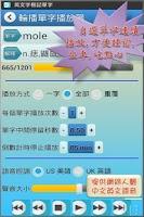 Screenshot of 英文字根字群邏輯諧音記單字字典/多益/雅思/英檢/基測/指考