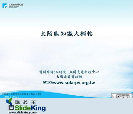 [新知講義下載] 太陽能知識大補帖ppt下載