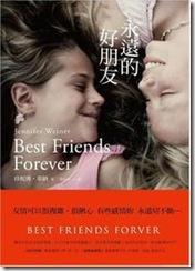 永遠的好朋友
