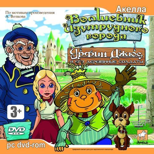 Волшебник Изумрудного города: Урфин Джюс и его деревянные солдаты (Акелла) (RUS) [L]