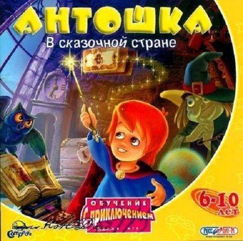 Антошка: Приключения в Сказочной Стране (Руссобит-М) (RUS) [L]