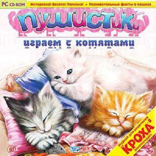Пушистики. Играем с котятами (Руссобит-М) (RUS) [L]